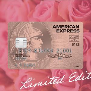 セゾンローズゴールドアメリカンエキスプレスカード誕生!スタバが毎月無料!