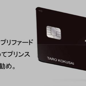 三井住友プラチナプリファードカードからのプリンスポイント移行がおススメ!