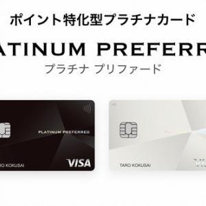 「ポイント特化型」だったはずの三井住友プラチナプリファードカード 発行した瞬間にVポイント超絶改悪