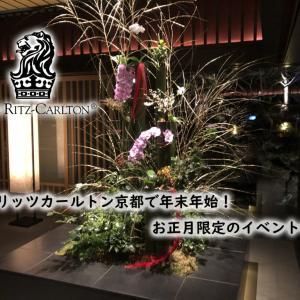 リッツカールトン京都で年越し 年末年始宿泊記 ブログ的レビュー