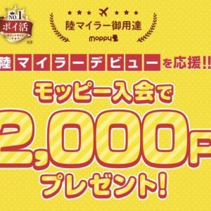 モッピーの入会キャンペーンで2,000円分ボーナスプレゼント!2021年1月最新