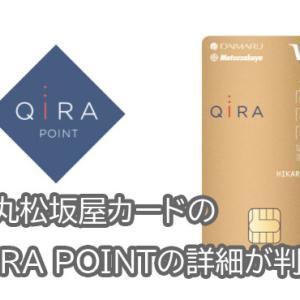 大丸松坂屋カード QIRA POINT(キラポイント)の詳細が判明