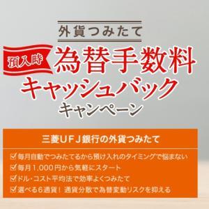 あの三菱UFJ銀行の「外貨つみたて」がモッピーで5,000円還元で帰ってきた!