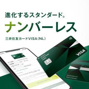 三井住友 ナンバーレスカード(NL)で決済した商品を店頭で返品する際はVpassアプリでカード番号の提示が必要