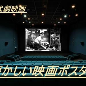 No.001 現代劇 懐かしい映画ポスター