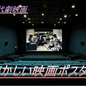 No.001 時代劇 懐かしい映画ポスター