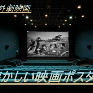 No.001 海外劇 懐かしい映画ポスター