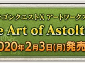 【商品レビュー】ドラゴンクエストXアートワークス The Art of Astoltia がすごい!