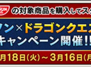 【コラボ】2月18日からローソン×ドラゴンクエスト10コラボがはじまるよ!