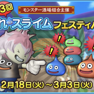 【イベント】第3回隠れスライムフェスティバルがはじまるよ!