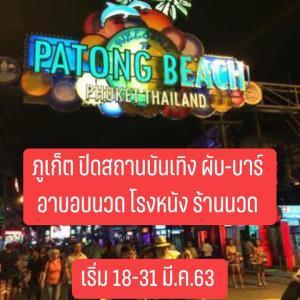 プーケットの繁華街が今晩から閉鎖されます。バンコク、パタヤ同様に3月18日~31日の期間です。