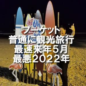 プーケット夜遊びウメブログ更新 日本から観光客が普通に入国できるのは!?