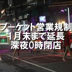 プーケットウメブログ更新!0時閉店規制は大変だ~!