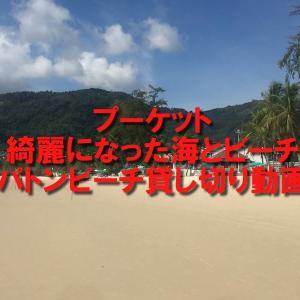 プーケット今のビーチは超きれいです。動画!観光地パトンビーチは人がいないで貸し切りです。