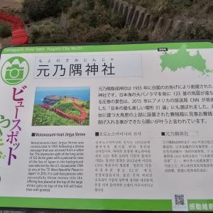 山口県 赤い鳥居が沢山ある所にいってきた!!