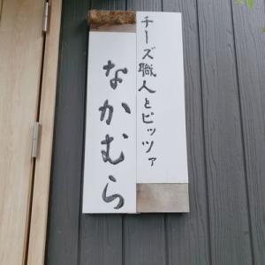 朝倉市秋月 チーズ職人とピッツァ なかむら