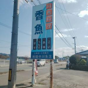 朝倉市 川魚料理 ドライブイン香魚