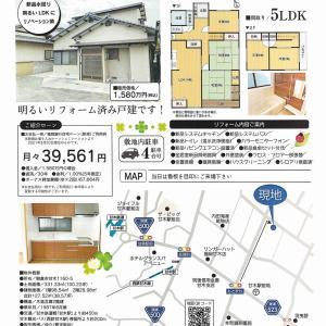 オープンハウス開催します!朝倉市甘木5LDK売家