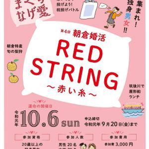 第4回朝倉婚活 RED STRING~赤い糸~