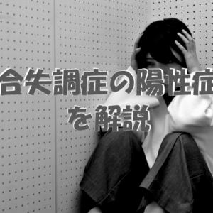 【動画】ウッチーが体験した統合失調症の「陽性症状」とは?