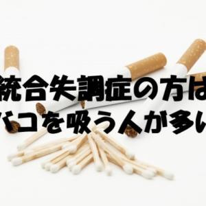 必読推奨!統合失調症の「タバコ」のとり方で注意すべきこととは?