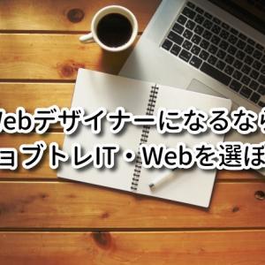 統合失調症でWebデザイナーを目指すなら「ジョブトレIT・Web」を選びましょう