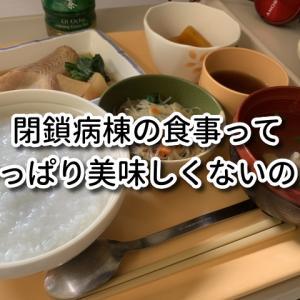 【コラム】閉鎖病棟の食事は不味い? いいえ、意外と美味しくてボリュームあり