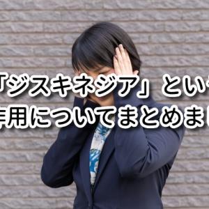 【動画】統合失調症 ジスキネジアという副作用について