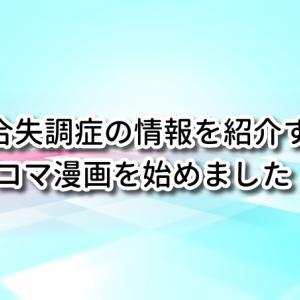 ネコ田ニャン次の統失劇場 第1話「統合失調症発症」