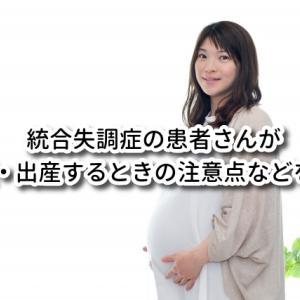 当事者に聞きました! 統合失調症の患者さんが妊娠・出産するときのポイントを紹介