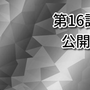 ネコ田ニャン次の統失劇場 第16回『髪の毛のカットサービス』