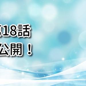 ネコ田ニャン次の統失劇場 第18回『閉鎖病棟のお風呂』