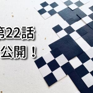 ネコ田ニャン次の統失劇場 第22話『外出に向けて』