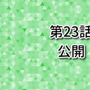 ネコ田ニャン次の統失劇場 第23話『とうとう外出』