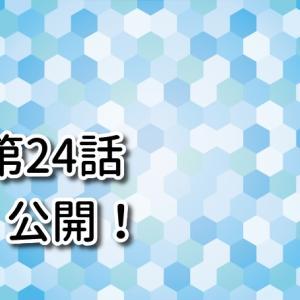 ネコ田ニャン次の統失劇場 第24話『外泊許可』