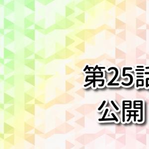 ネコ田ニャン次の統失劇場 第25話『久しぶりの我が家』