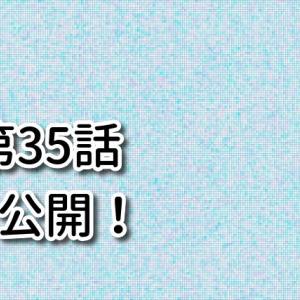 ネコ田ニャン次の統失劇場 第35話『休息期って何?』