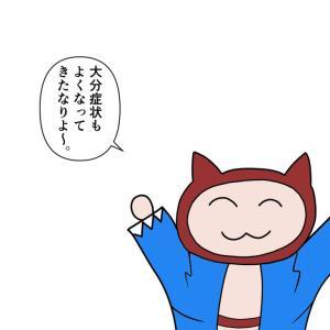 ネコ田ニャン次の統失劇場 第36話『自己判断でお薬を止めてはだめ!』