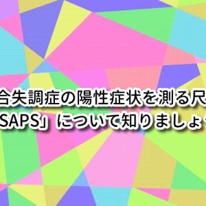 統合失調症の陽性症状評価尺度(SAPS)の評価項目についての情報をまとめました