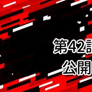 ネコ田ニャン次の統失劇場 第42話『筋トレ』