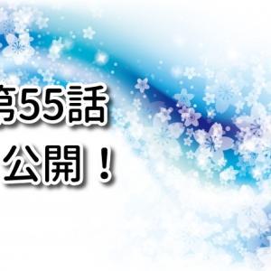 ネコ田ニャン次の統失劇場 第55話『お酒って飲める?』