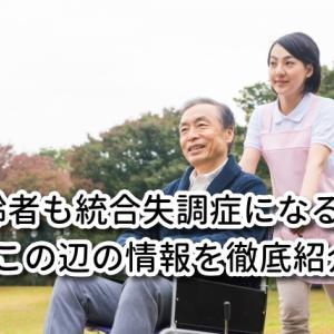 しっかり抑えて!老年期(高齢者)の統合失調症の特徴や治療法を解説しました