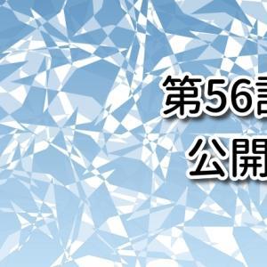 ネコ田ニャン次の統失劇場 第56話『広義の意味でのリハビリ』