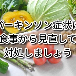 【動画】統合失調症 パーキンソン症状が出た時に食べるもの、食べない方がいいもの