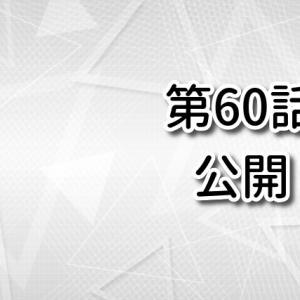 ネコ田ニャン次の統失劇場 第60話『デイケアでの出会い』