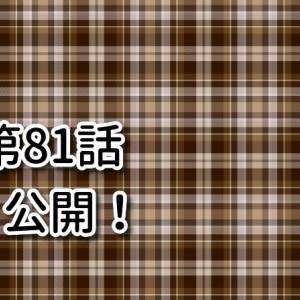 ネコ田ニャン次の統失劇場 第81話『幻聴の関わり方』