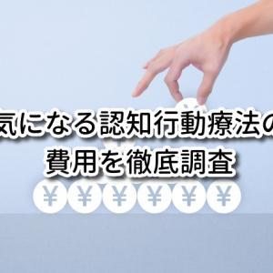 【動画】統合失調症 認知行動療法の費用