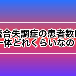 統合失調症は日本で何人くらいの患者さんがいるの?