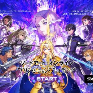 【SAOシリーズ最新作】ソードアート・オンライン アリシゼーション・ブレンディングの出だしだけ!