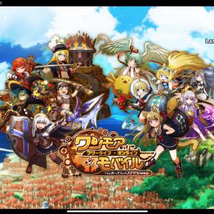 【MMORPGの世界を冒険‼︎】ワンモア フリー・オンライン モバイルの出だしだけ‼︎